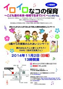 Concert1-2-01 (2)
